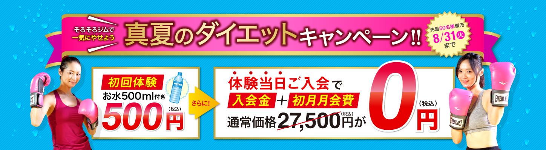 新春ダイエットキャンペーン!