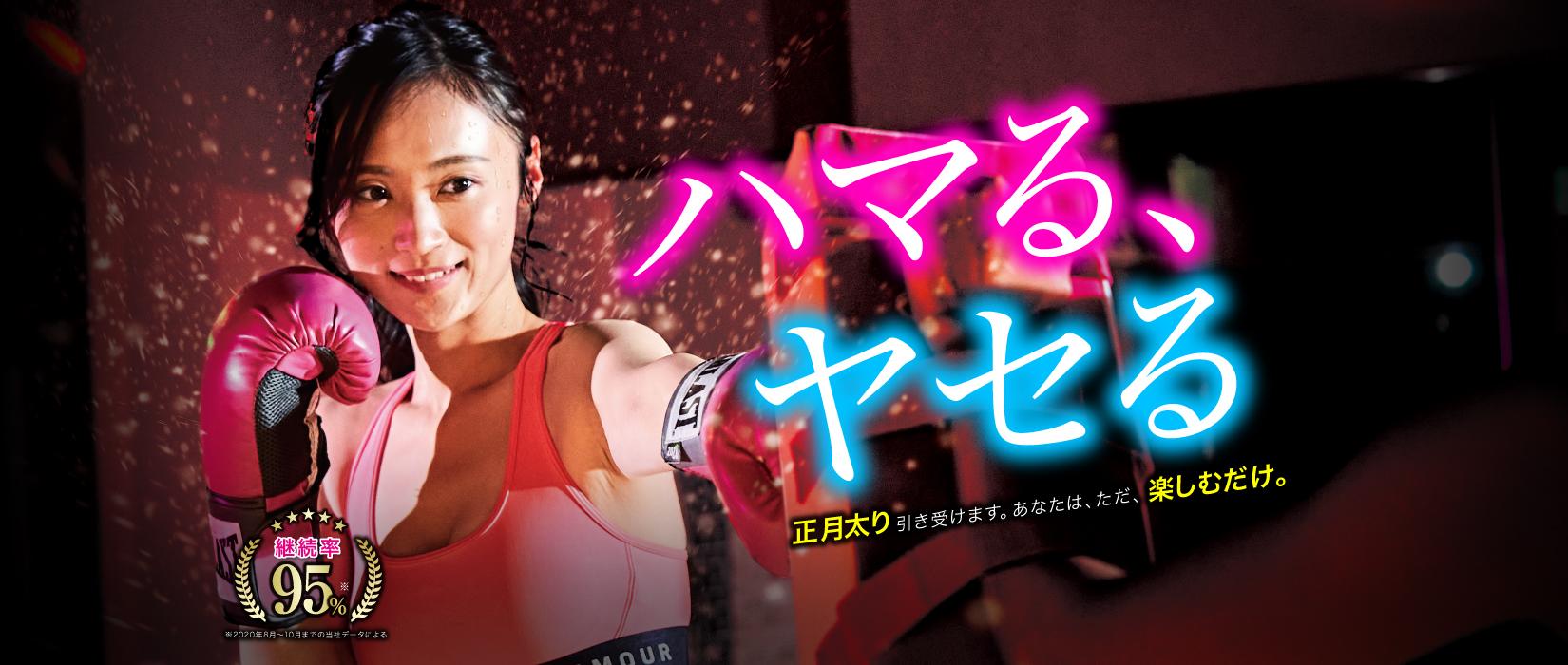 女性専用ボクシングジムエクササイズで今スグ! 夏魅せボディへ!SHAPE BOXING