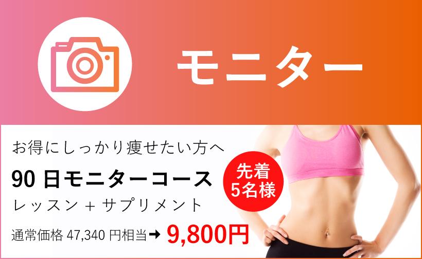 お得にしっかり痩せたい方へ90日モニターコース 先着5名 レッスン+サプリメント 通常価格47,340円相当→9,800円