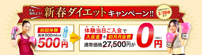 夏本番ギュギュっとキャンペーン:9月末までワンコイン(500円)体験!さらに今なら当日入会で入会金+初月月会費(通常24,700円)が0円!