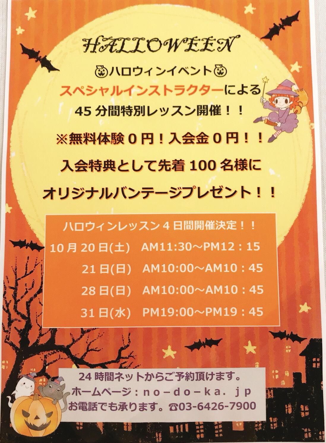 ハロウィンイベント開催決定!!