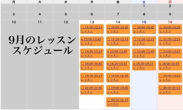 9月のスケジュール | 戸越銀座の女性専用ジム「nodokaシェイプボクシング」
