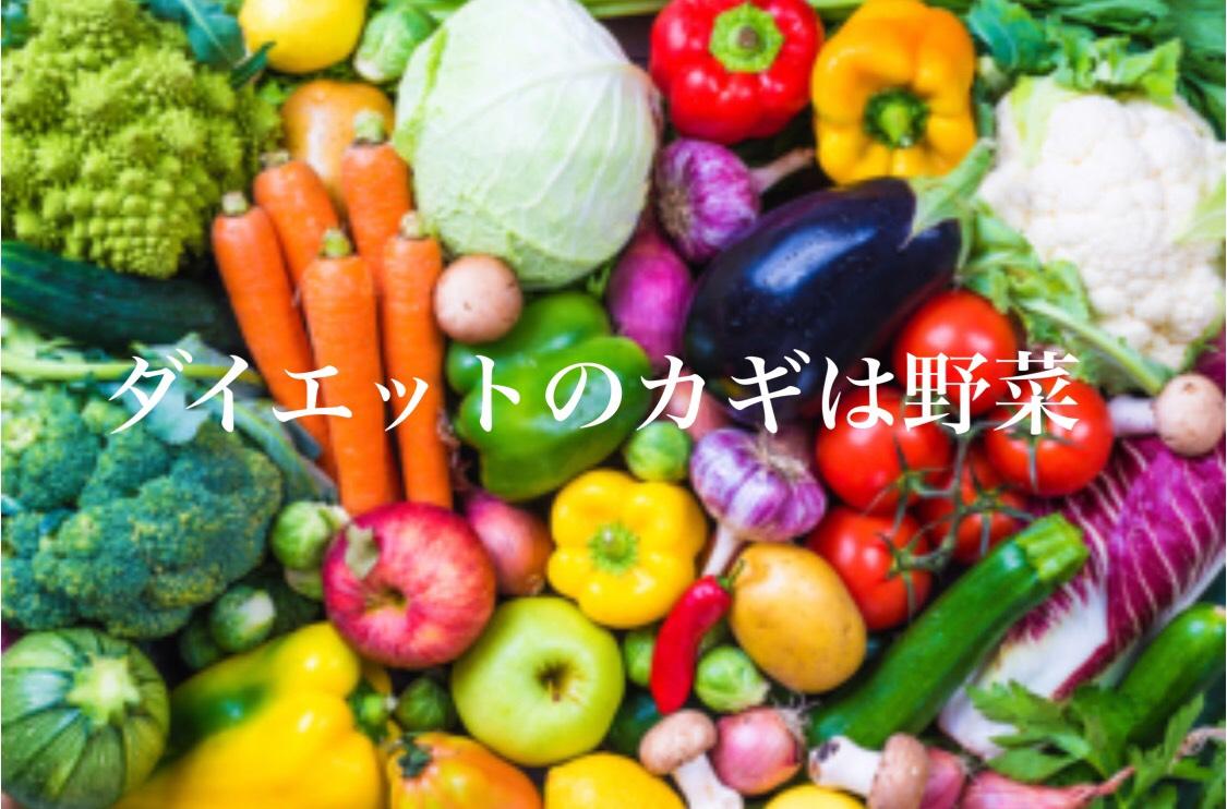 ダイエットに効果的な野菜は?